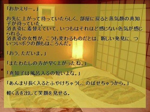 卒業旅行の脅迫状2 Game Screen Shot3