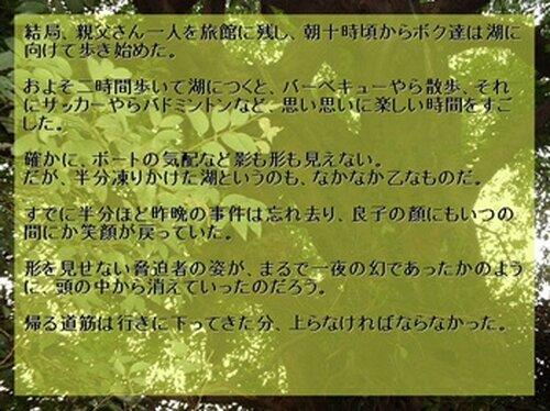 卒業旅行の脅迫状2 Game Screen Shot5