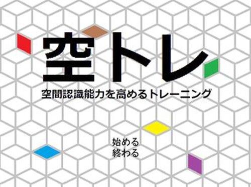 空トレ Game Screen Shots