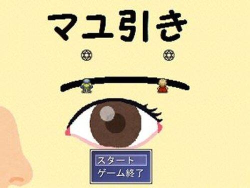 マユ引き Game Screen Shots