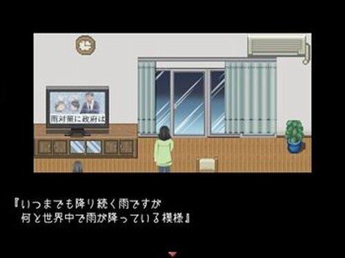 止まない雨は Game Screen Shot5