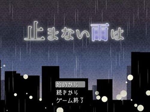 止まない雨は Game Screen Shots