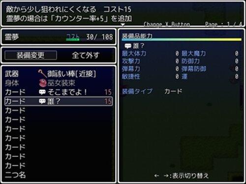 東方仮想人形 体験版 Game Screen Shot3