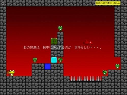 ケロリカラーリン Game Screen Shot2