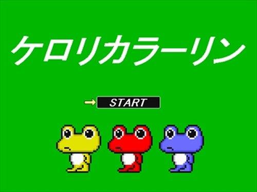 ケロリカラーリン Game Screen Shots