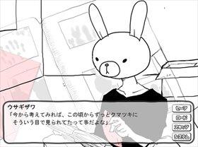 ウサギザワくんとクマツキくん Game Screen Shot3