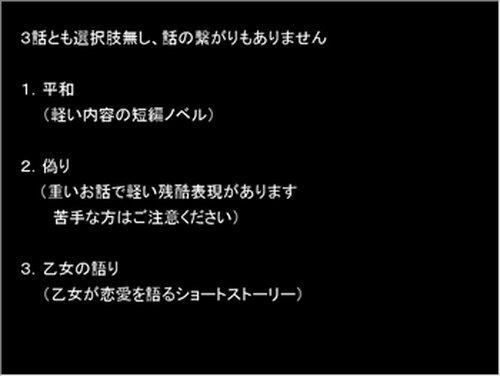 平和 Game Screen Shot2