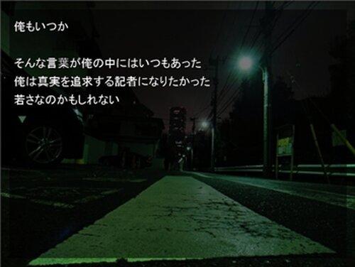 平和 Game Screen Shot4
