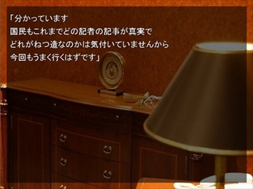 平和 Game Screen Shot5