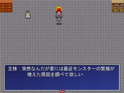 冒険も恋もお仕事です Game Screen Shot1