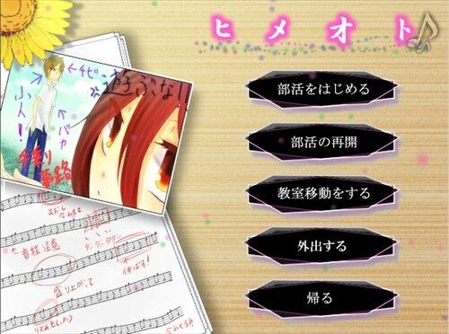 オリジナル短編ノベルゲーム・ヒメオト Game Screen Shot