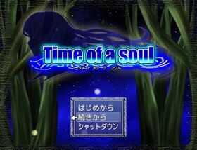 time of a soul(タイムオブアソウル) Game Screen Shot2