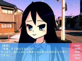 やみあい!! -優恵ルート- Game Screen Shot2