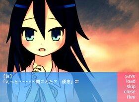 やみあい!! -優恵ルート- Game Screen Shot3