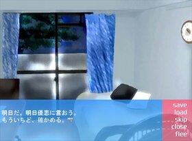 やみあい!! -優恵ルート- Game Screen Shot4