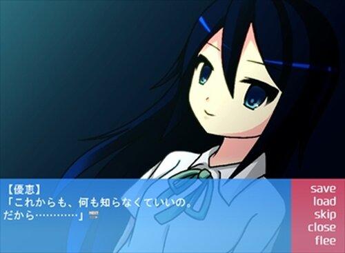 やみあい!! -優恵ルート- Game Screen Shots
