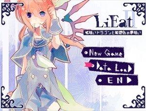 LiEat2 -嘘喰いドラゴンと紺碧色の夢喰い- Game Screen Shot