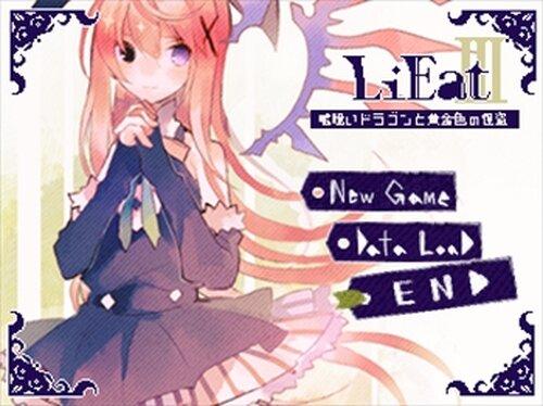 LiEat3 -嘘喰いドラゴンと黄金色の怪盗- Game Screen Shots