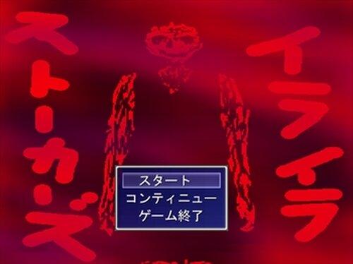 イライラストーカーズ Game Screen Shot2