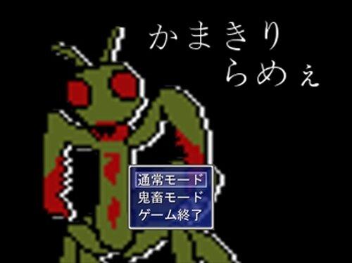 かまきりらめぇ Game Screen Shot2