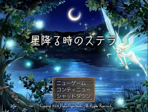 星降る時のステラ Game Screen Shot2