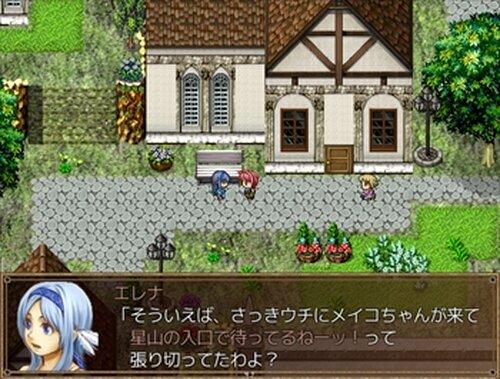 星降る時のステラ Game Screen Shots