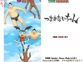 つままないちゃん Game Screen Shot2