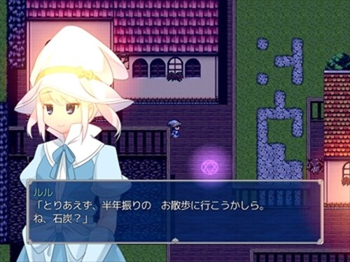 箱庭の双子達 Game Screen Shot5
