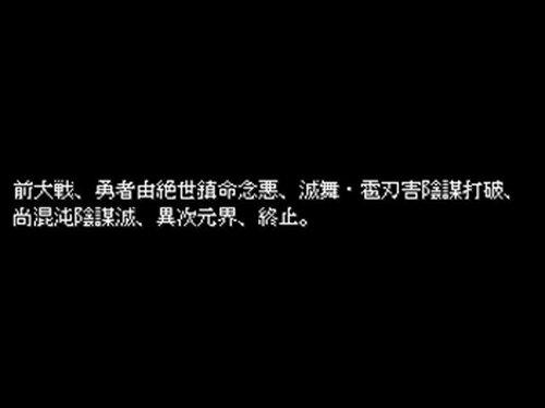 闇世・最終戦争終結 Game Screen Shot2