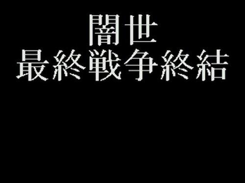 闇世・最終戦争終結 Game Screen Shots