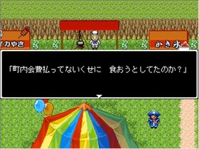 こちらやまねこ町町内会青年部 Game Screen Shot3