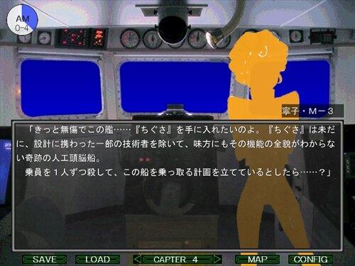 輸送艦ちぐさ殺人事件 暫定公開版 Game Screen Shot1