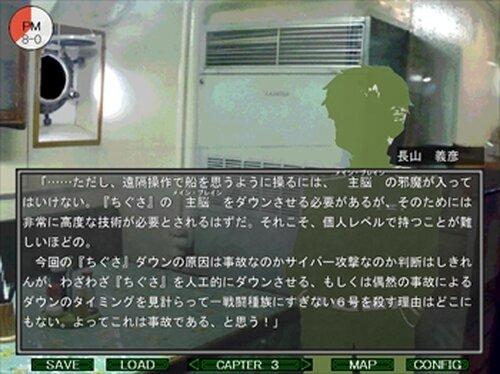 輸送艦ちぐさ殺人事件 暫定公開版 Game Screen Shot2