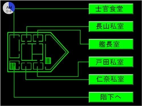 輸送艦ちぐさ殺人事件 暫定公開版 Game Screen Shot3