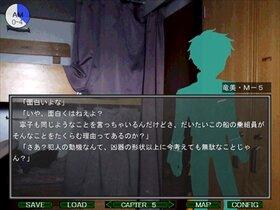輸送艦ちぐさ殺人事件 暫定公開版 Game Screen Shot4