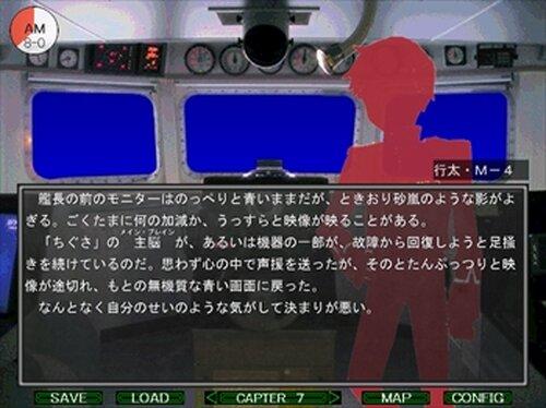 輸送艦ちぐさ殺人事件 暫定公開版 Game Screen Shots