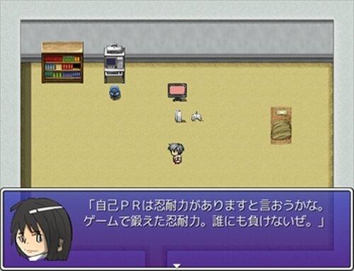 死の就職活動 Game Screen Shot2