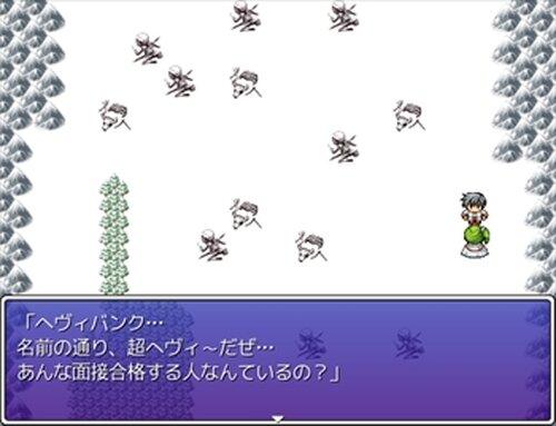 死の就職活動 Game Screen Shot3