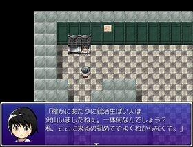死の就職活動 Game Screen Shot4