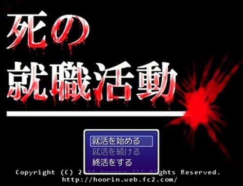 死の就職活動 Game Screen Shots