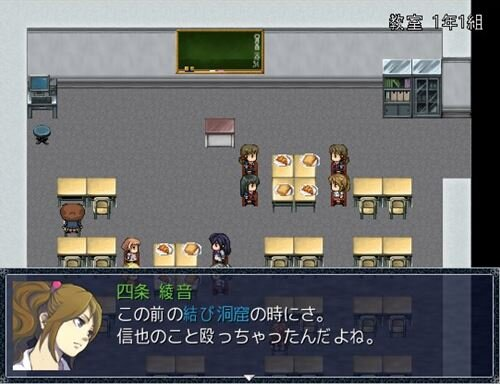学生怪異7 Game Screen Shot1