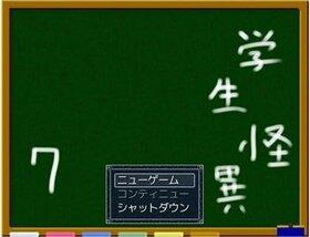 学生怪異7 Game Screen Shot2