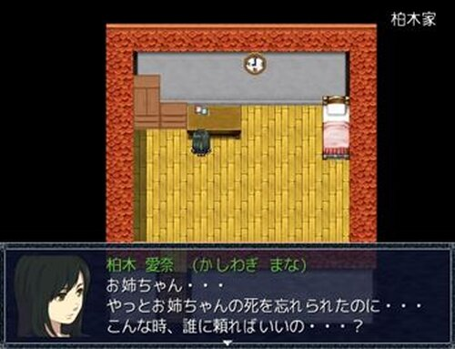 学生怪異7 Game Screen Shot5