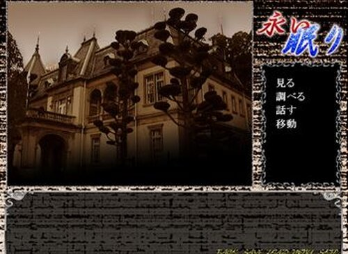 永い眠り Game Screen Shot3