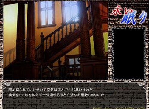 永い眠り Game Screen Shot4