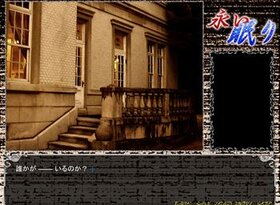 永い眠り Game Screen Shot5