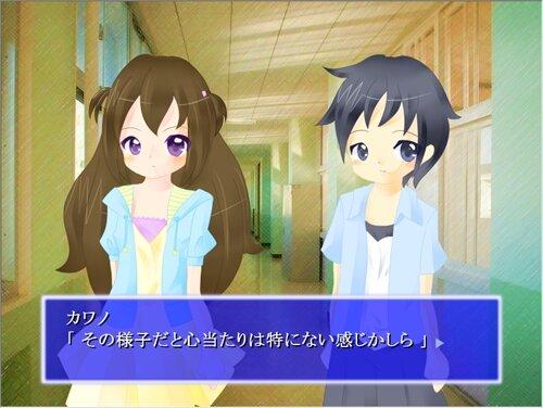 健二とメリーの手紙 Game Screen Shot
