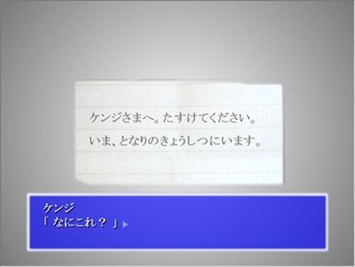 健二とメリーの手紙 Game Screen Shot2