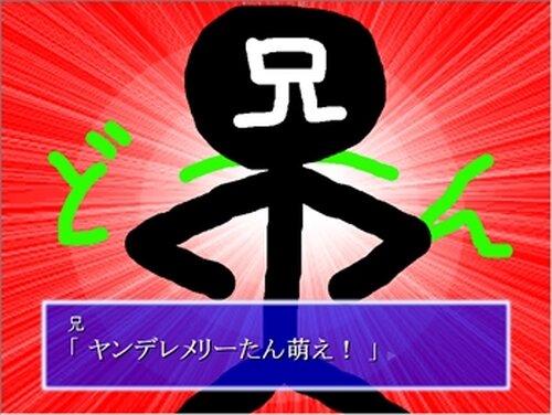健二とメリーの手紙 Game Screen Shot3