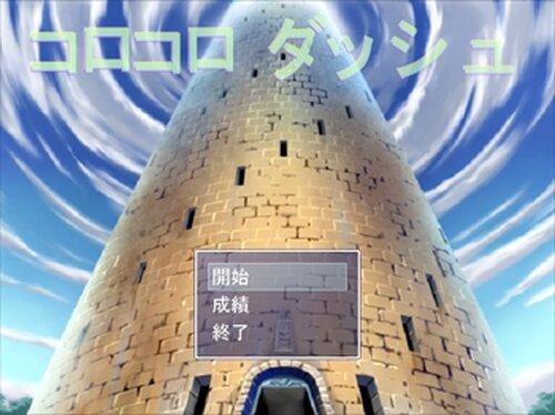 コロコロダッシュ Game Screen Shot2